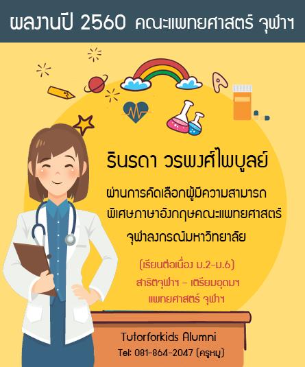 เรียนพิเศษเข้าคณะแพทยศาสตร์ จุฬา 2560